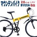 マウンテンバイク MTB 折りたたみ自転車 26インチ ハマー 自転車 シマノ6段変速 Fサス