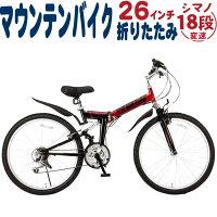 折りたたみ自転車 マウンテンバイク MTB 26インチ Wサス シマノ18段変速 前後泥除け 送料無料の画像