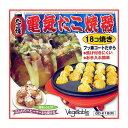 RoomClip商品情報 - 【送料無料】[Vegetable/ベジタブル] 電気たこ焼き器 GD-K18 18個焼き[GDK18R]