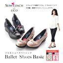スリムコーチ バレエシューズ ベーシック  slimcoach balletshoes  正規品 E...