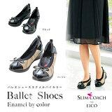 ����ॳ�������Х쥨���塼�������ʥ��Х����顼���辰���ꥻ���볫�ϡ���slimcoach ballet shoes enamer by color��EICO���ȥ졼�˥����� �������åȥ������������åȥ��塼���ڳڥ���_���������� ���ե������Х쥨���塼��