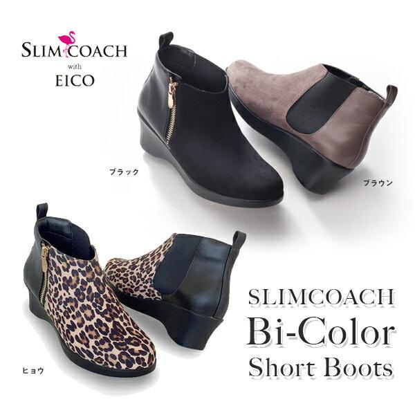 スリムコーチ slimcoach バイカラーショートブーツ  bi-color shortboots【送料無料】【楽ギフ_包装】ワケ有セール