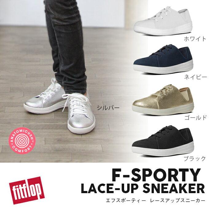 フィットフロップ エフスポーティ レースアップ スニーカー FITFLOP F-sporty Lace-up Sneaker2017 春夏 新作 正規品 【送料無料】【楽ギフ_包装】