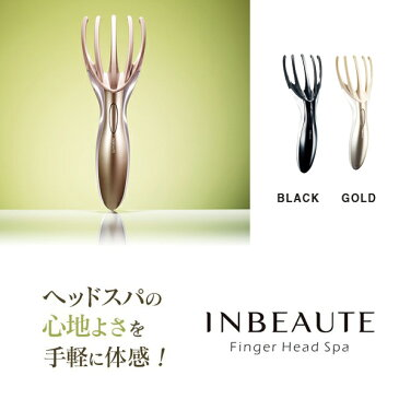 inbeaute Finger Head Spa フィンガーヘッドスパ ハンドケア ハンドテクニックのような気持ちよさ。頭皮の油が浮いてくる 頭皮マッサージ器 頭皮マッサージ機 頭皮ケア ブラシ ハンドケア
