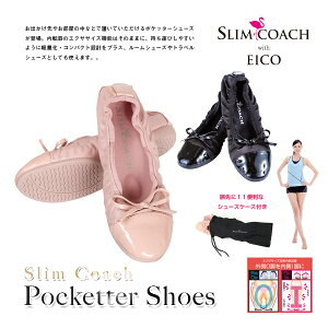 slimcoach-pocketter-shoesスリムコーチポケッターシューズeicoダイエット