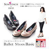 ����ॳ�������Х쥨���塼�����١����å��� slimcoach balletshoes ��EICO���ȥ졼�˥��������å� ���塼�����������礱���辰ͭ������̵���ۡڳڥ���_������