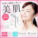 音波電動洗顔ブラシ すぐに使える電池付 Lapia レピア ...