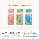 by Takakura オーガニックボディシート Wオーガニック オーガニックコットン 12枚入り 透明感 保湿 ボディシート