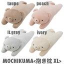 ACCENT(アクセント) モチクマ/もちくま MOCHIKUMA CUSHION XL (original) クッション/抱き枕 アイボリー/ピーチ(ピンク)/トープ(ブラ..