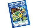 ポケットモンスター ダイヤモンド&パール(DP)自由帳 【2009】