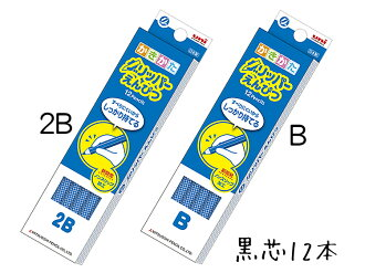 Write a gripper; person pencil 2B, B blue Mitsubishi