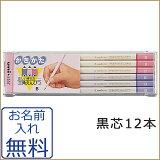 【名入れ対象商品】ユニスターかきかた鉛筆三角軸 桃/紫 2B・B【三菱鉛筆】