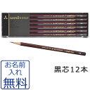 【名入れ対象商品】uni-star(ユニスター) 鉛筆 HB〜4H【三菱鉛筆】