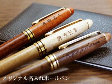 【ラピスオリジナル】名入れ無料オリジナル名入れボールペン自分の名前が彫刻される木製ボールペン!