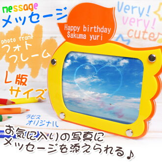 A colorful photo frame! Cute photo frame name or message can be printed with color freely. Gift / Giveaway! For L size