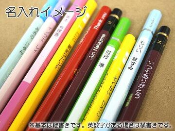 【卒園・記念品用名入れ鉛筆】ユニパレットユニスター青(朱色セット)ネーム入れ無料!