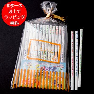 名入れ無料☆カラフルねーむ鉛筆10ダース以上ラッピング無料