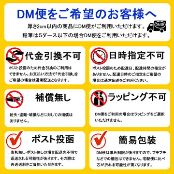 DM便をご利用時の注意