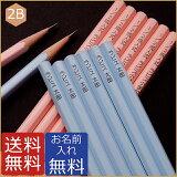 鉛筆・名入れ無料 パステルカラー鉛筆2B シンプルな無地鉛筆・かわいいパステル色なので名前が映える!
