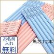 卒園・記念品用 鉛筆・名入れ無料 パステルカラー鉛筆2B シンプルな無地鉛筆・かわいいパステル色なので名前が映える!