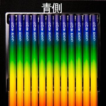 レインボーねーむ鉛筆青