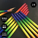 [excellent case free of charge!] ☆The name of rainbow ねーむ pencil 2B ☆ oneself enters! The excellent ラピスオリジナル case pencil series