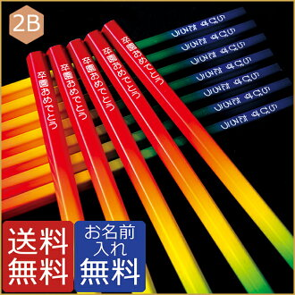 ☆ Rainbow ねーむ pencil 2 B ☆ get your name into it! Lapis original name into pencil series