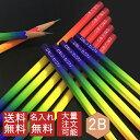 名入れ無料 鉛筆 レインボーねーむ えんぴつ 2B 虹色 男の子でも女の子にも人気なシンプルでおしゃれな名前入り 1ダースからでもOK 人気のなまえ入りエンピツ ギフト プレゼント 卒業 卒園 入学 メンズ レディース 熨斗 のし 日本製 ラッピング