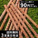 【90円OFFクーポン】【3営業日発送】...