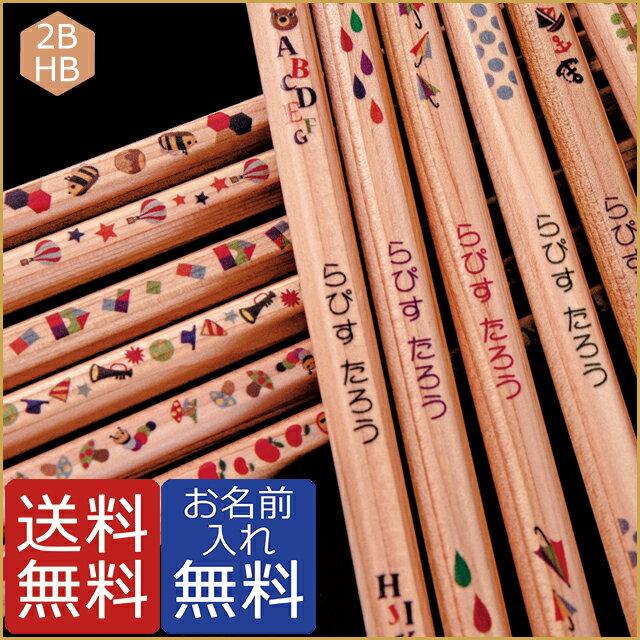 メール便送料無料・鉛筆・名入れ無料 ウッディねーむ鉛筆2B・HB 木のぬくもり・かわいいオ…...:lapiz:10004602