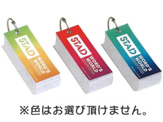 STAD flash card SC209