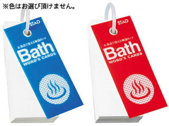 Word card bath single use