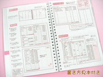 【学研】ツイン家計簿ドーナツ