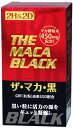 2H&2Dザ・マカ・黒120粒
