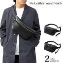 ウエストポーチ ミニバッグ PU レザー シンプル バッグ カジュアル ストリートスタイル ラグジュアリー モード系 高級感 収納 サイズ感 カバン ブラック 黒 鞄 かばん スムース サフィアーノ メタルジップ シルバー