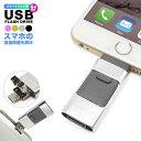 スマホ用 USBメモリ iPhone iPad バックアップ USB 64GB Lightning データ移動 FlashDrive 大容量 互換 タブレット Android 機種変更 【メール便送料無料】