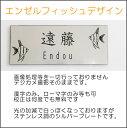 マンション ポスト 表札 エンゼルフィッシュ 熱帯魚 【メール便送料無料】P16Sep15