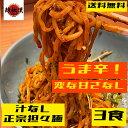 【送料無料・店舗直送】正宗担々麺  3食汁なし 冷凍 622kcal/食