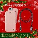 【クリスマス 限定】ギフトセット iPhone ケース 充電ケーブル セットギフト プレゼント おしゃれ 北欧 ブランド Holdit 高級 Lightning Type-C 断線しにくい|Xmas おすすめ クリスマスカード ラッピング 送料無料
