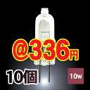 ハロゲン電球 ハロゲンランプ 12V 10W 口金 G4 ラウダ Lauda J12V10W-G4