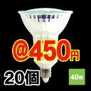 ハロゲン電球 ダイクロハロゲンランプ 110V 40W ミラー付き 口金 E11 φ50 広角 ラウダ LAUDA JDR110V40W-E11