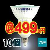 ハロゲン電球 ダイクロハロゲンランプ 110V 75W ミラー付き 口金 E11 φ50 広角 ラウダ LAUDA JDR110V75W-E11