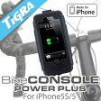 【大容量バッテリー搭載】TiGRA Sport BikeCONSOLE POWER PLUS iPhone5 iPhone 5S 自転車 バイク ホルダー 防水防塵 マウント ケース ナビ アイフォン IPH-2150