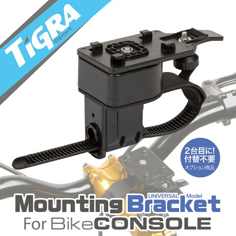 "TiGRASportBikeCONSOLE���꡼�����Ѽ��եޥ����""MountingBracket""(�̾��ǥ�)"