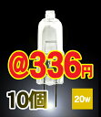 ■20W type clasp G4/J12V20W-G4 deep-discount halogen bulb ■ Lauda [In_3/4_1] for ten ■ halogen bulb 12V■