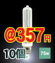 ■75W type clasp E11/JD110V75W-E11 deep-discount halogen bulb ■ Lauda [In_3/4_1] for ten ■ halogen bulb 110V■