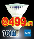 ■50W type (with the mirror) clasp E11φ50 wide-angle lens /JDR110V50W-E11 deep-discount halogen bulb ■ Lauda [In_3/4_1] for ten ■ die black halogen bulb 110V■