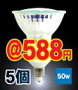 ■50W type (with the mirror) clasp E11φ50 wide-angle lens /JDR110V50W-E11 deep-discount halogen bulb ■ Lauda [In_3/4_1] for five ■ die black halogen bulb 110V■
