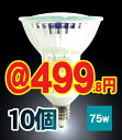 ■75W type (with the mirror) clasp E11φ50 wide-angle lens /JDR110V75W-E11 deep-discount halogen bulb ■ Lauda [In_3/4_1] for ten ■ die black halogen bulb 110V■