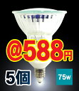 ■75W type (with the mirror) clasp E11φ50 wide-angle lens /JDR110V75W-E11 deep-discount halogen bulb ■ Lauda [In_3/4_1] for five ■ die black halogen bulb 110V■